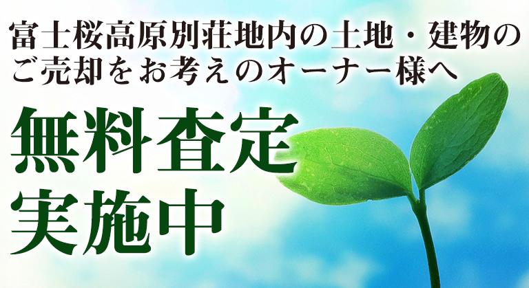富士桜高原別荘地内の土地、建物のご売却をお考えのオーナー様へ
