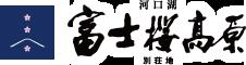 富士桜高原別荘地